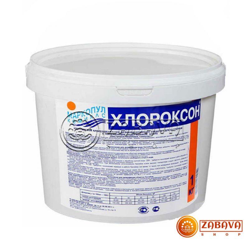 Хлороксон 1 кг (гранулы)
