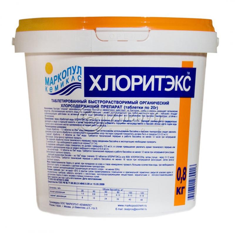 Хлоритэкс 0,8 кг в таблетках по 20 г